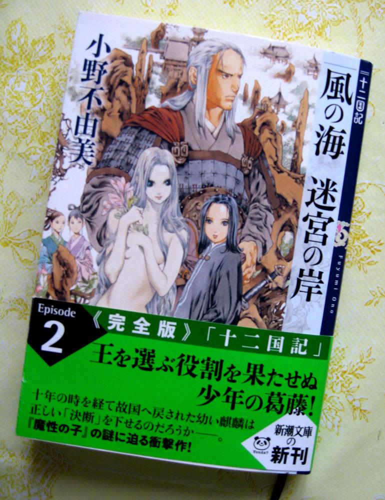 фуюми оно двенадцать королевств скачать книги